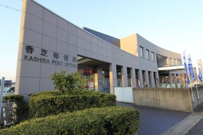 香芝郵便局の画像1
