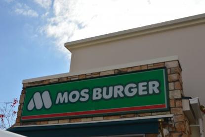 モスバーガー拝島店の画像1