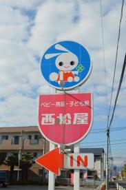 西松屋チェーン 昭島店の画像1