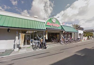 マルシゲ八田店の画像1