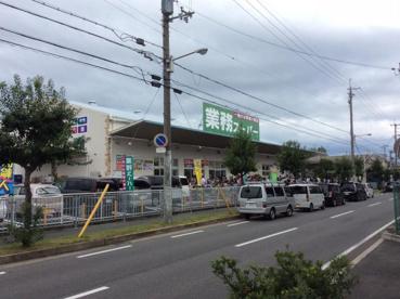業務スーパー堺学園町店の画像1