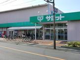 サミットストア富士見町店