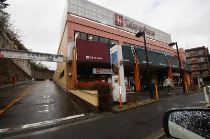 綱島東急ストアの画像2