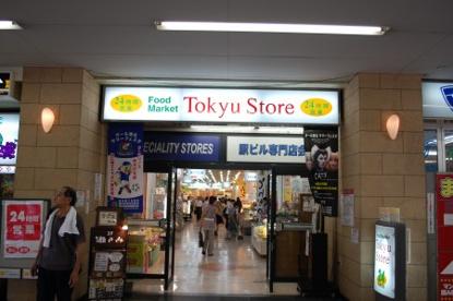 綱島駅前東急ストアの画像1