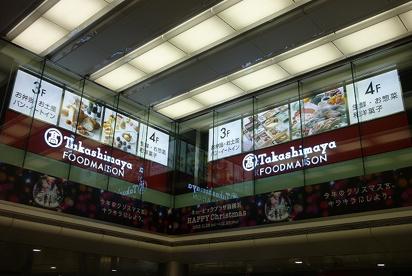高島屋フードメゾン「新横浜店」の画像1