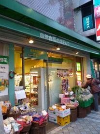 自然食品の店F&F「日吉店」の画像1