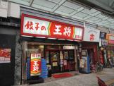 餃子の王将「蒲田東口店」