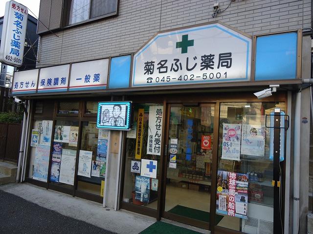 菊名ふじ薬局の画像