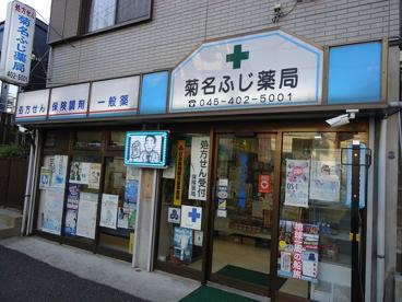 菊名ふじ薬局の画像1
