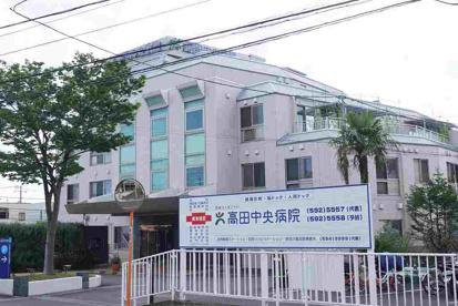 高田中央病院の画像1