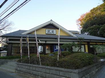 藍屋「新横浜店」の画像1
