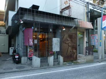 麺場ハマトラ「日吉店」の画像1
