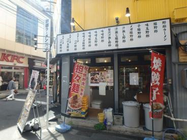野郎ラーメン 綱島店の画像1