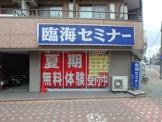 臨海セミナー 下丸子校