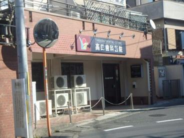 高田歯科医院の画像1