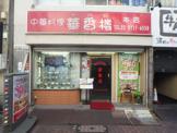 華香楼 蒲田西口本店