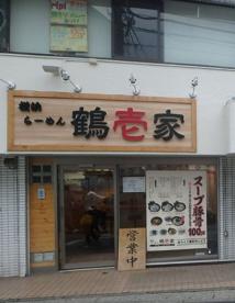 鶴壱家菊名店の画像1