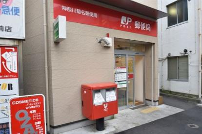 神奈川菊名郵便局の画像1
