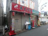 養老乃瀧 西小山店