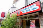 養老乃瀧 平和島店