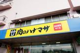 肉のハナマサ 大井町店