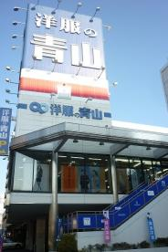 洋服の青山新横浜店の画像1