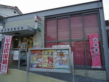 横浜篠原郵便局の画像1