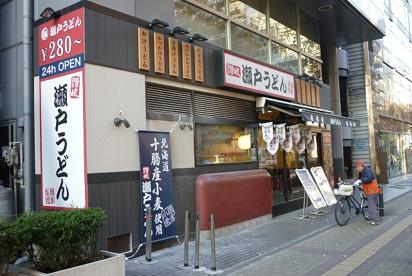 瀬戸うどん「新横浜店」の画像1