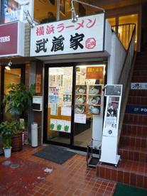 武蔵家「日吉店」の画像1