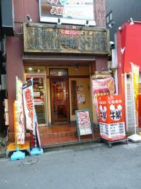 牛繁「日吉店」の画像1