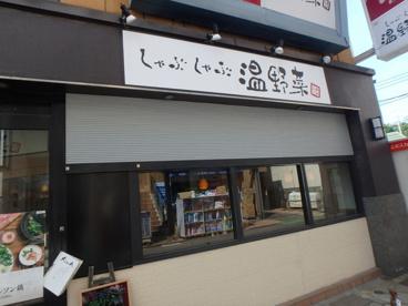 温野菜 綱島店の画像1