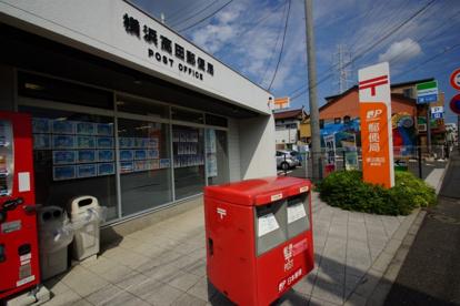 横浜高田郵便局の画像1