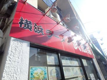 武蔵家 菊名店の画像1