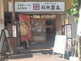 直久 蒲田店