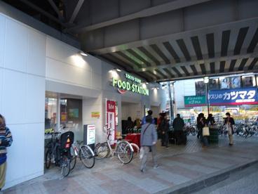 東急ストア フードステーション大倉山店の画像1