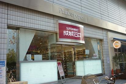 成城石井「新横浜プリンスペペ店」の画像1