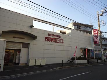 成城石井「大倉山店」の画像1