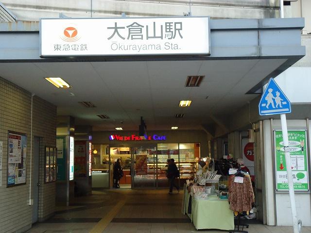東京急行鉄道東横線大倉山駅の画像