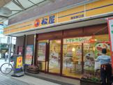 松屋「蒲田東口店」