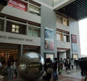 日吉東急avenueの画像1
