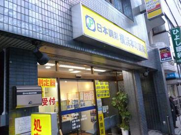 日本調剤「横浜本町薬局」の画像1