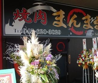 新横浜 焼肉まんまるの画像1