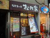 松乃家 川崎銀座街店