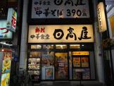 日高屋 京急川崎駅前店