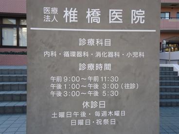 椎橋医院の画像2