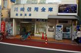 川崎信用金庫「糀谷駅前店」