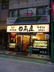 日高屋「日吉西口店」の画像1