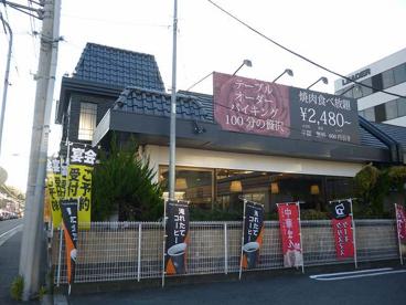 旨っカルビ「綱島店」の画像1