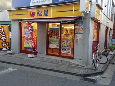 松屋 菊名店の画像1
