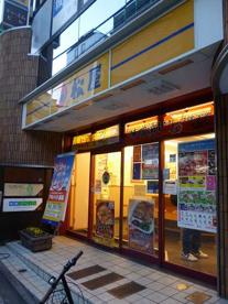 松屋 日吉店の画像1
